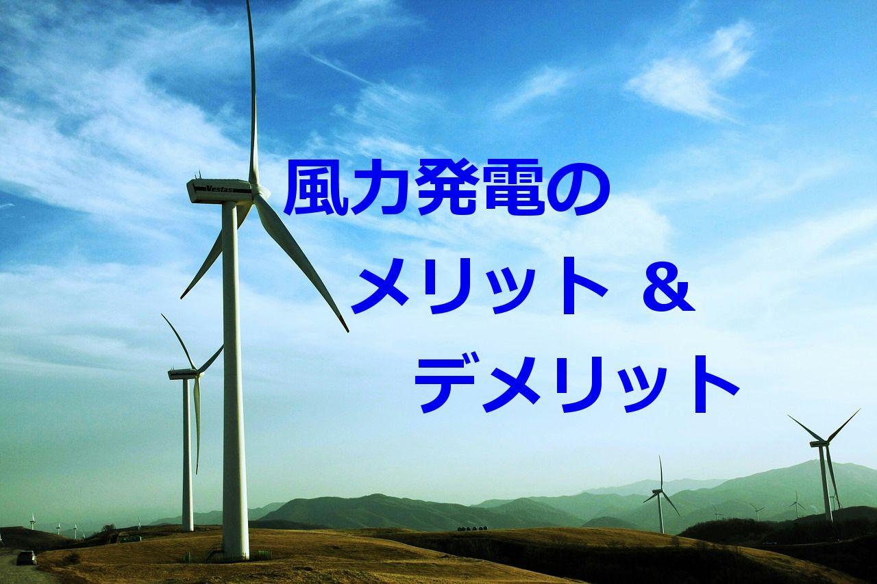 メリット 風力 発電 太陽光発電に代わるか!?家庭用風力発電を始めるメリット|生活110番ニュース